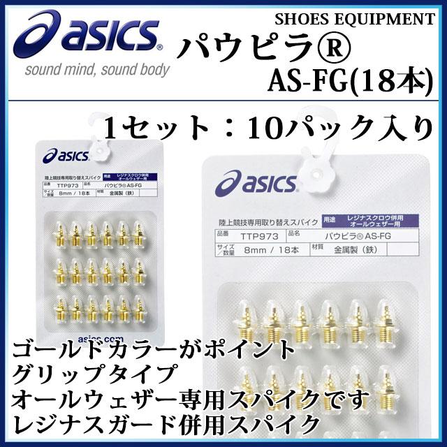 アシックス シューズアクセサリー パウピラⓇ AS-FG 18本 TTP973 グリップタイプ レジナスガード併用スパイク 1セット10パック入り