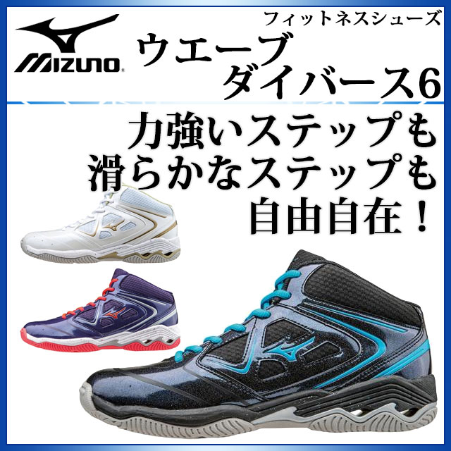 MIZUNO フィットネスシューズ ウエーブダイバース6 K1GF1672 ミズノ 力強いステップも滑らかなステップも自由自在に