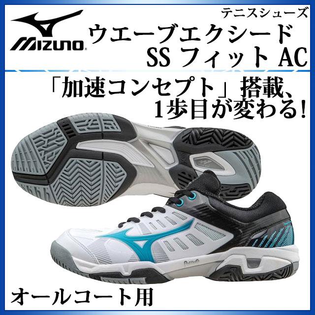 MIZUNO テニスシューズ ウエーブエクシード SS フィット AC 61GA1612 ミズノ 加速コンセプト搭載 フィットタイプ オールコート用
