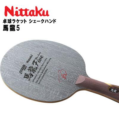 ニッタク シェークハンド卓球ラケット 馬龍5 木材5枚合板 Nittaku 日本卓球 NE6140