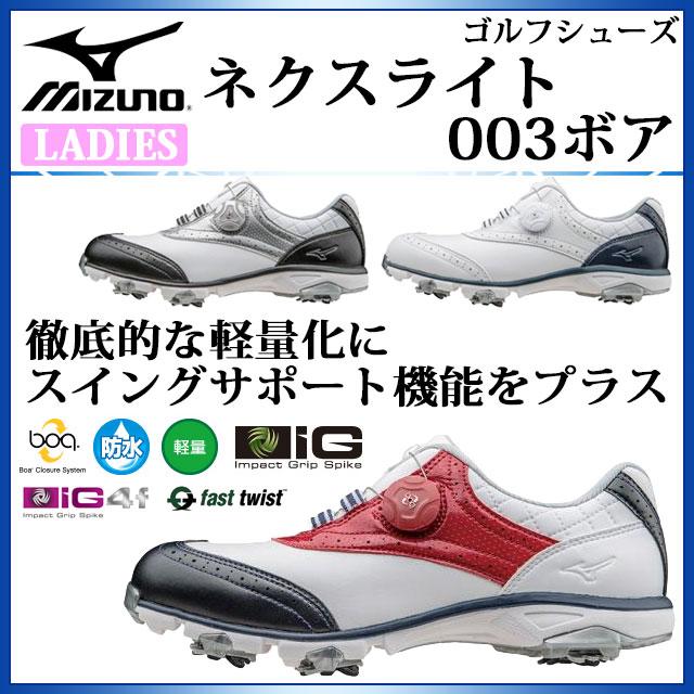 MIZUNO ゴルフシューズ ネクスライト003ボア 51GW1610 ミズノ 徹底的な軽量化にスイングサポート機能 【足幅:EEE】