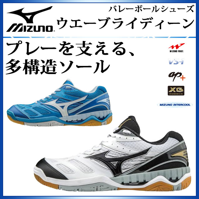MIZUNO バレーボールシューズ ウエーブライディーン V1GA1620 ミズノ ソフトな足入れとゆったり快適な履き心地