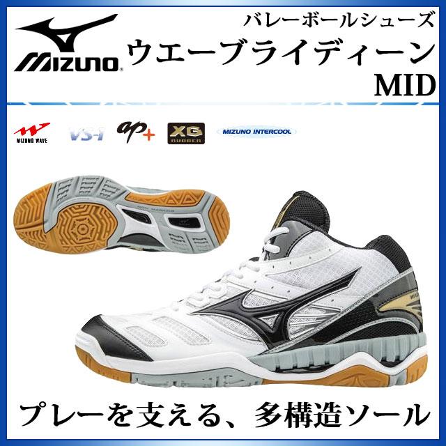 MIZUNO バレーボールシューズ ウエーブライディーンMID V1GA1625 ミズノ ソフトな足入れとゆったり快適な履き心地