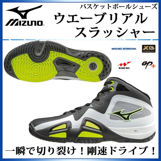 MIZUNO バスケットボールシューズ ウエーブリアルスラッシャー W1GA1610 ミズノ 高いグリップ性と高い耐久性を併せ持つシューズ