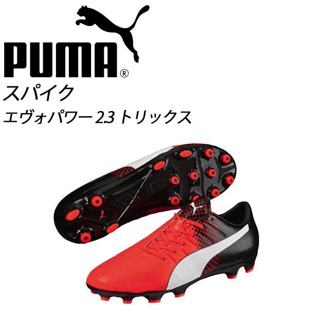 プーマ サッカー エヴォパワー 2.3 トリックス HG PUMA 103688 スパイク【メンズ】