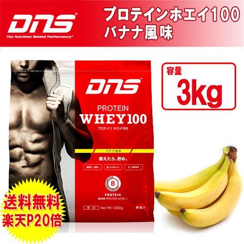 DNS プロテイン ホエイ100 3Kg バナナ風味 リピート率の高いバナナフレーバー。摂取回数の多いハードトレーニーにお勧めのビッグサイズです。
