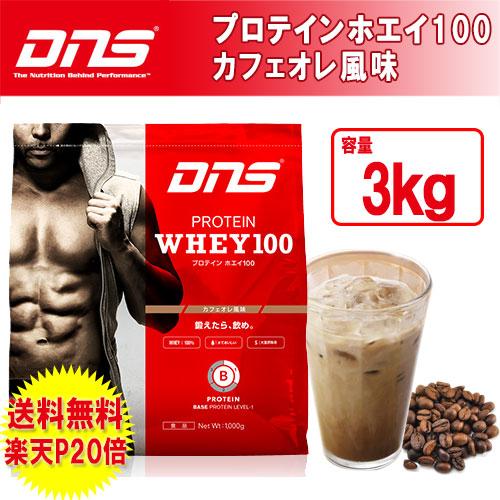 DNS プロテイン ホエイ100 3Kg カフェラテ風味 美味しいプロテインとして有名なDNSカフェオレ味。フレーバーだけではない厳選された高品質のたんぱく質をお試しください。