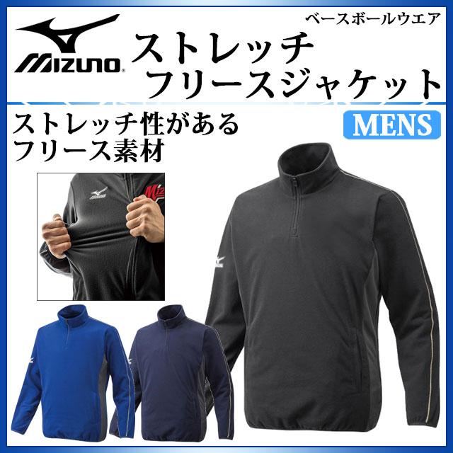 MIZUNO 野球ウエア グローバルエリート ストレッチフリースジャケット 12JE6K91 ミズノ ストレッチ性のあるトレーニングウエア メンズ