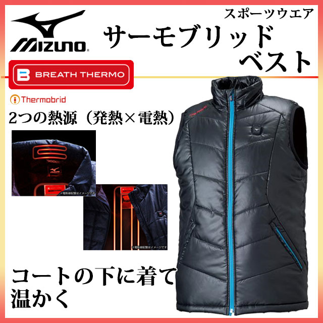 MIZUNO スポーツウエア サーモブリッドベスト 32ME6655 ミズノ 防寒 ブレスサーモ素材 2つの熱源 発熱×電熱 搭載 メンズ