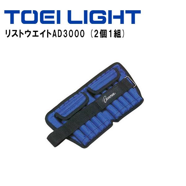 TOEI LIGHT トーエイライト リストウエイトAD3000 2個1組