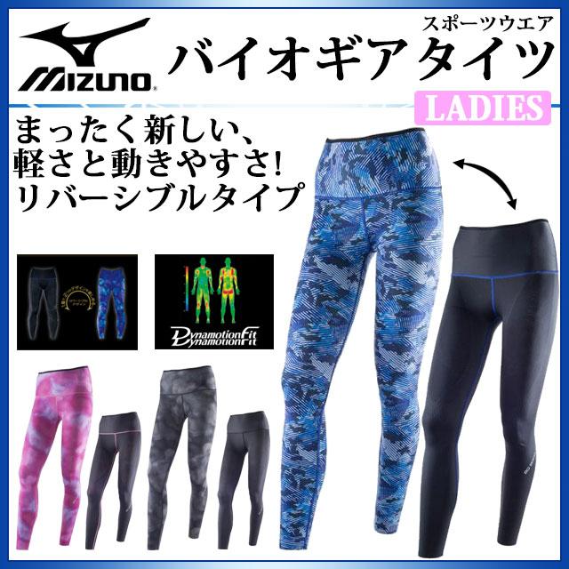 MIZUNO トレーニングウエア バイオギアタイツ(ロング) K2MJ5D02 ミズノ リバーシブルデザイン 【レディース】