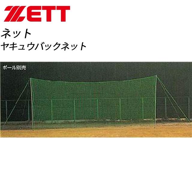 ゼット ネット ヤキュウバックネット ZETT BN5037A 野球&ソフトボール