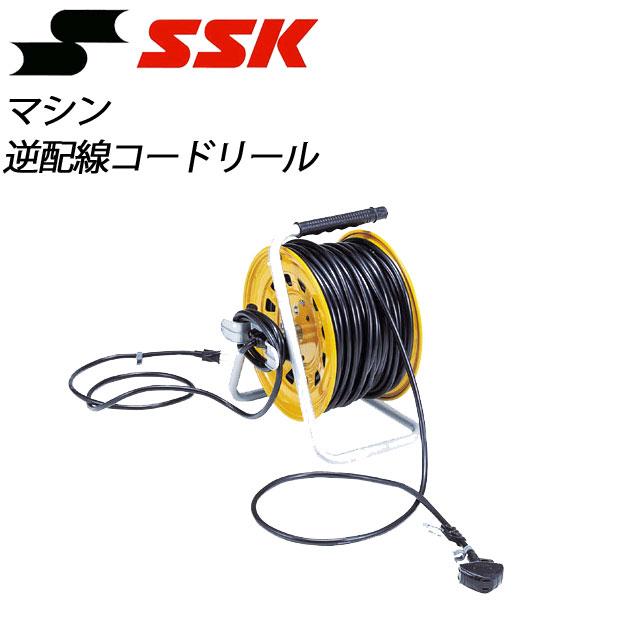 エスエスケイ マシン 逆配線コードリール SGR81 SSK 野球 グラウンド備品