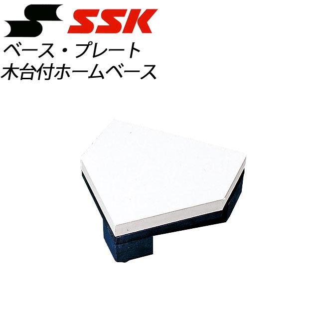 エスエスケイ ベース・プレート 木台付ホームベース YH400 SSK