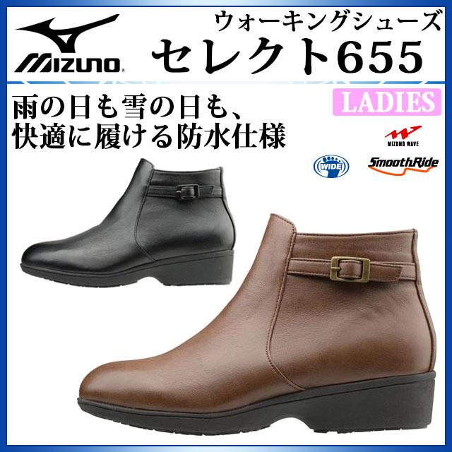MIZUNO ウォーキングシューズ セレクト655 B1GH1662 ミズノ 雨の日雪の日も快適に履ける防水仕様 レディース