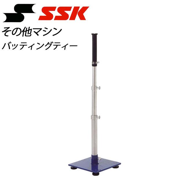 エスエスケイ マシン バッティングティー SGR77 SSK 軟式 硬式 ソフトボール 簡易組立 高さ調節