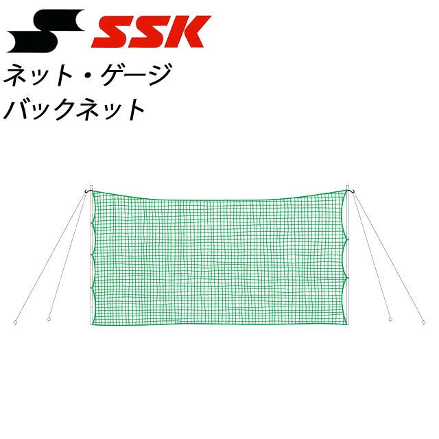 エスエスケイ ネット・ゲージ バックネット SN017G SSK 野球