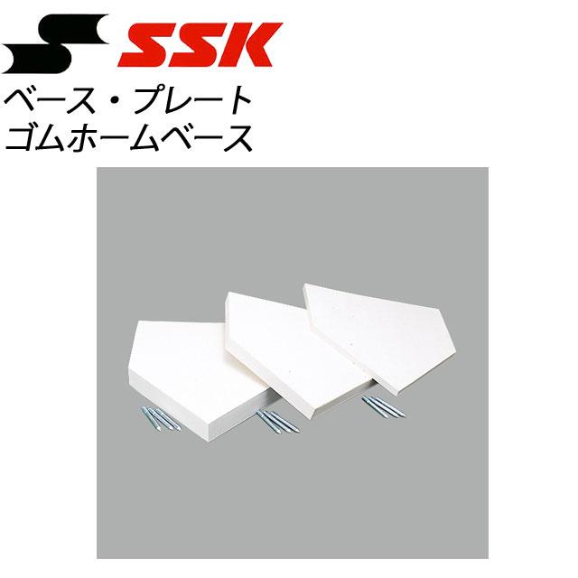 エスエスケイ ベース・プレート ゴムホームベース YH40 SSK 野球 公式規格 埋込み式 釘付 1枚物 40mm