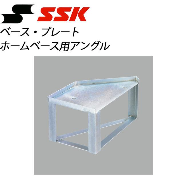 エスエスケイ ベース・プレート ホームベース用アングル SSK YHA900 野球 埋め込み用 金具のみ