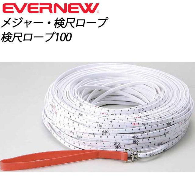 EVERNEW エバニュー 用具・小物 検尺ロープ EKA197 検尺ロープ100 体育用品
