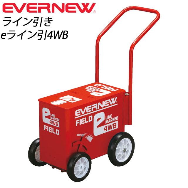 EVERNEW エバニュー 野球 ライン引き EKA615 eライン引4WB 体育器具