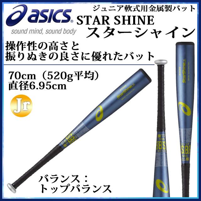 アシックス ジュニア軟式用FRP製バット STAR SHINE スターシャイン BB8108 asics トップバランス ジュニア