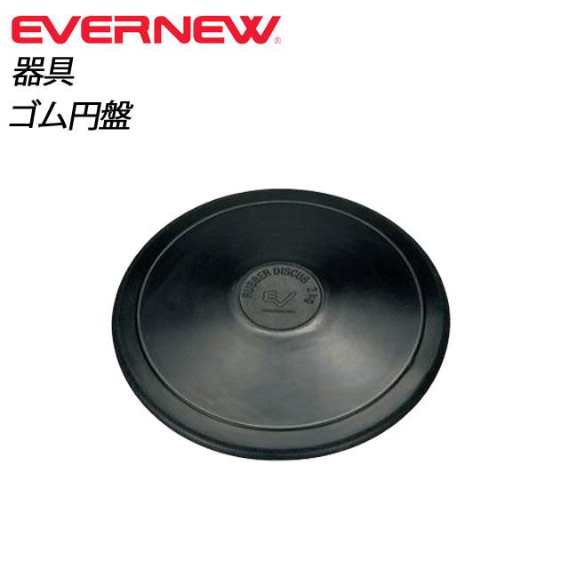 EVERNEW エバニュー ゴム円盤2KG EGB004