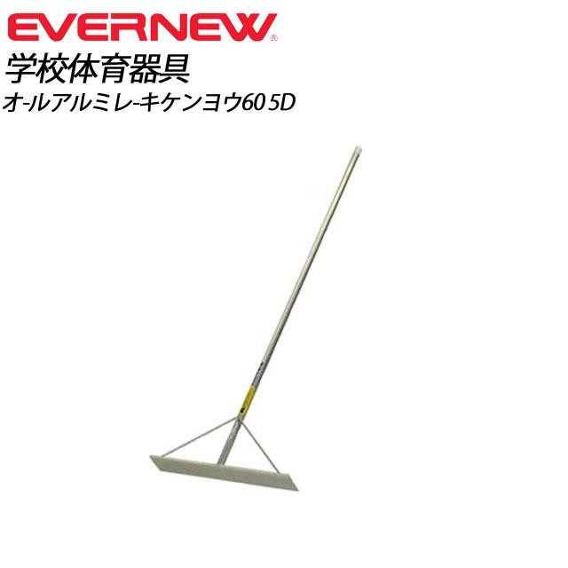 EVERNEW エバニュー 用具・小物 レーキ EKA220 オールアルミレーキ兼用60 体育用品