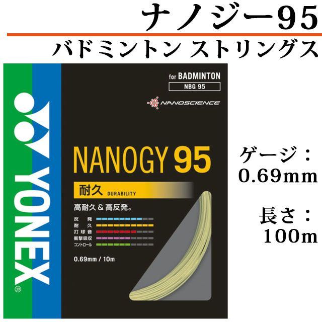 当季大流行 ヨネックス バドミントン バドミントン ストリングス ナノジー95 NBG951 NBG951 ヨネックス YONEX ガット, コトウラチョウ:1f23e745 --- canoncity.azurewebsites.net