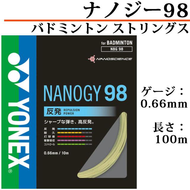 ヨネックス バドミントン ストリングス ナノジー98 NBG981 YONEX