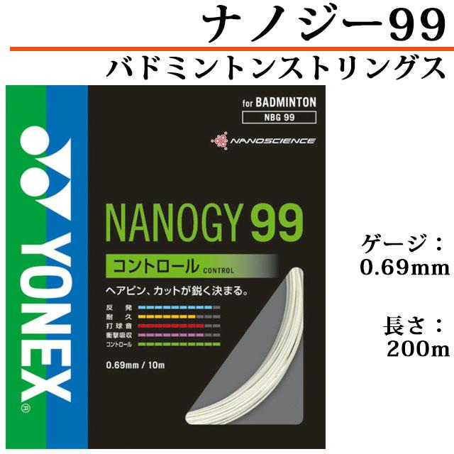 ヨネックス バドミントンガット ナノジー99 日本バドミントン協会検定合格品 NBG992 バドミントンストリングス