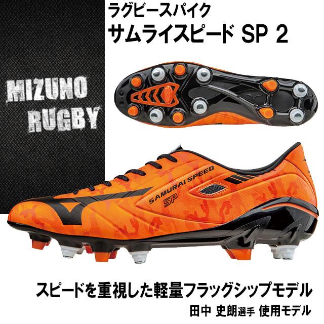 MIZUNO ラグビースパイク サムライスピードSP2 R1GA1610 ミズノ 田中 史朗選手 使用モデル【軽量フラッグシップモデル】