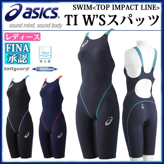 アシックス レディース 競泳水着 TI W'Sスパッツ ASL504 asics 水泳 女性用 FINA認可モデル ジュニアサイズにも対応