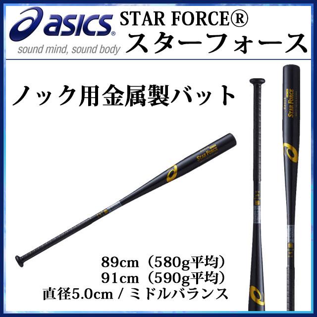 アシックス 野球 ノック用金属製バット STAR FORCE? スターフォース BB9111 asics 練習・トレーニング