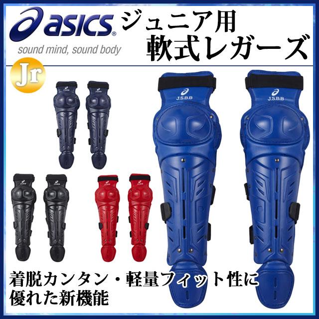アシックス 少年野球 キャッチャー用品 ジュニア用軟式レガーズ BPL570 asics