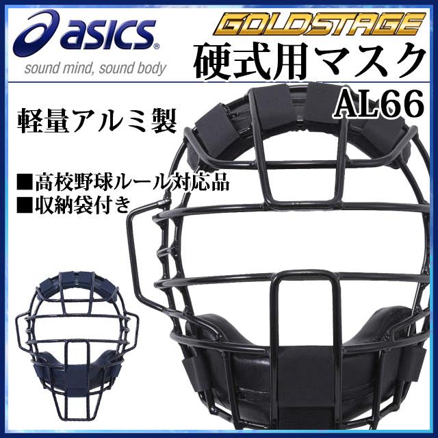 アシックス 野球 キャッチャー用品 ゴールドステージ 硬式用マスク AL66 BPM170 asics 軽量アルミ製 高校野球ルール対応品