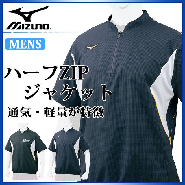 ミズノ 野球 トレーニングウエア ハーフZIPジャケット・半袖 12JE7J11 MIZUNO メンズ 軽量