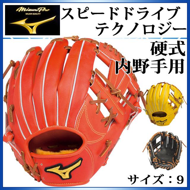 ミズノ 野球 硬式用グラブ ミズノプロ スピードドライブテクノロジー 内野手用4/6 1AJGH14203 MIZUNO サイズ:9