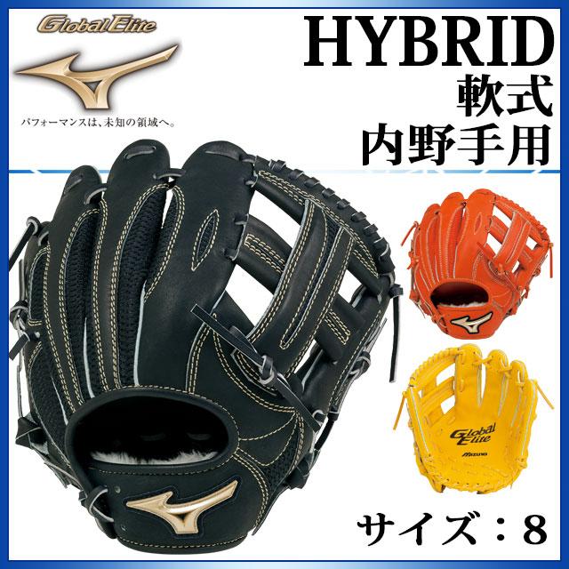 ミズノ 野球 軟式用グラブ グローバルエリート HYBRID 内野手用 1AJGR16203 MIZUNO サイズ:8