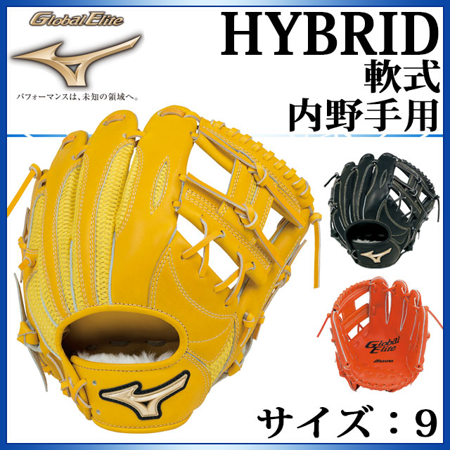ミズノ 野球 軟式用グラブ グローバルエリート HYBRID 内野手用 1AJGR16213 MIZUNO サイズ:9
