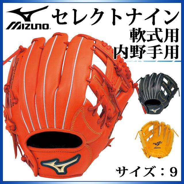 ミズノ 野球 軟式用グラブ セレクトナイン 内野手用 1AJGR16613 MIZUNO サイズ:9