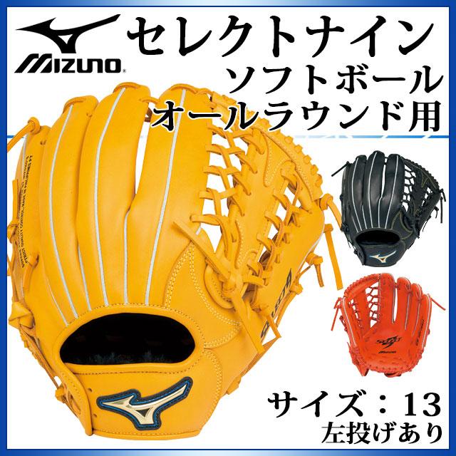 ミズノ ソフトボールグラブ セレクトナイン オールラウンド用 1AJGS16640 MIZUNO サイズ:13 左投げあり