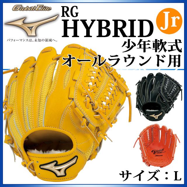ミズノ 野球 少年軟式用グラブ グローバルエリートRG HYBRID オールラウンド用 1AJGY16230 MIZUNO ジュニア サイズ:L