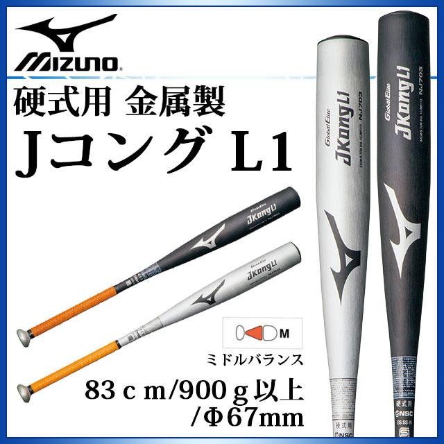 MIZUNO 野球 硬式用金属製バット JコングL1 1CJMH11383 ミズノ 83cm/900g以上 ミドルバランス