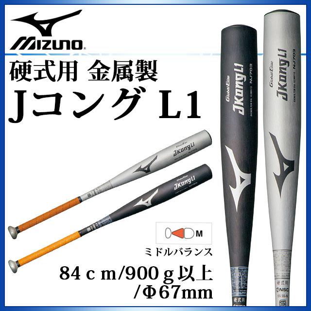 MIZUNO 野球 硬式用金属製バット JコングL1 1CJMH11384 ミズノ 84cm/900g以上 ミドルバランス
