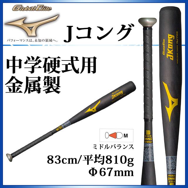 MIZUNO 野球 中学硬式用金属製バット グローバルエリート Jコング 1CJMH60983 ミズノ 83cm/平均810g ミドルバランス ブラック