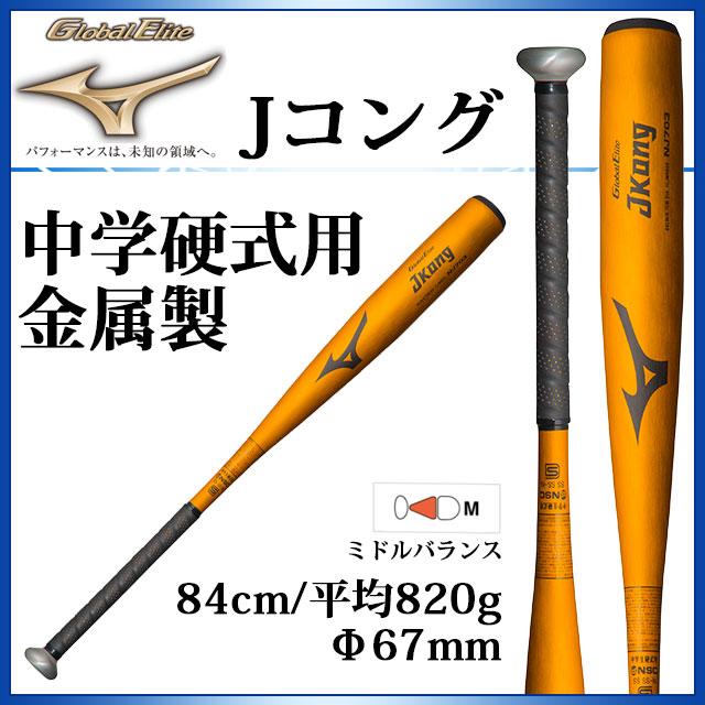MIZUNO 野球 中学硬式用金属製バット グローバルエリート Jコング 1CJMH60984 ミズノ 84cm/平均820g ミドルバランス ゴールド