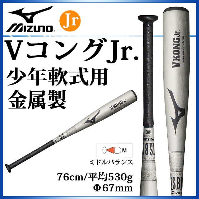 ミズノ 少年野球 軟式用金属製バット VコングJr. 1CJMY11876 MIZUNO ミドルバランス 76cm/平均530g