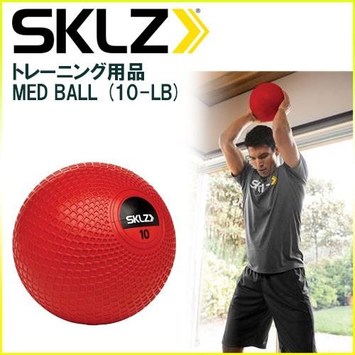 スキルズ トレーニング用品 メディシンボール 4.5kg MED BALL ボールの表面にはノンスリップ加工があります SKLZ 028983