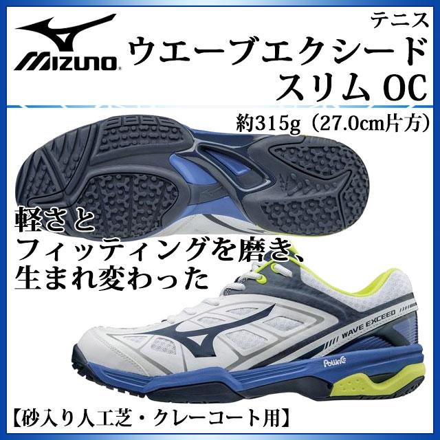 ミズノ テニスシューズ ウエーブエクシード スリム OC 61GB1712 MIZUNO スリムタイプ 【砂入り人工芝・クレーコート用】